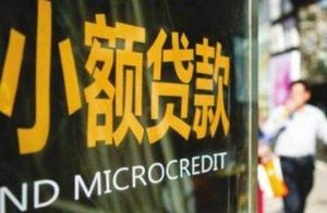 网络小贷新规来了,两部门:贷款不得用于买房炒股