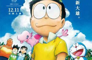 《哆啦A梦:大雄的新恐龙》定档12月11日 还观众一个儿童节