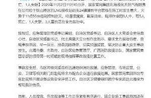 愿平安!广西北海发生管线着火事故5人遇难,1人失联