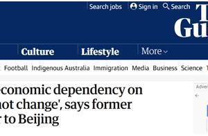 澳大利亚前驻华大使:澳对华经济依赖不会改变,转向其他市场的想法不过是一厢情愿