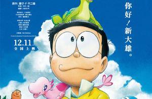 《哆啦A梦:大雄的新恐龙》国内定档 12月11日上映 木村拓哉、渡边直美加盟配音