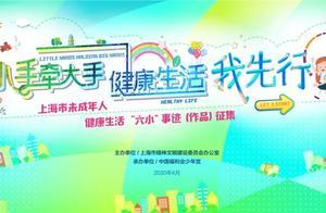 """徐汇小朋友的""""金点子""""有多强?16个项目、6名同学收获市级表彰"""