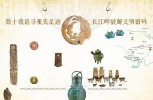 湖北考古揭开长江中游早期文明之谜