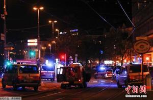 外媒:奥地利维也纳恐袭致5人死 嫌犯系IS支持者