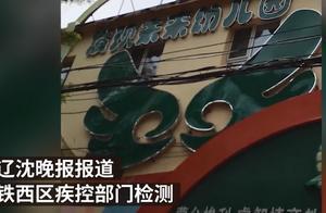 沈阳铁西区6名幼儿感染诺如病毒,目前幼儿园已紧急停园