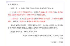 陕西大荔通告:急寻阳性密切接触者张某,活动轨迹公布