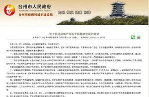 浙江台州深夜发布楼市新政:市区新购买住房3年内不得交易