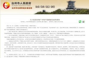 浙江台州出台楼市调控新政 新房、二手房限售3年