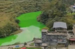 官方回应湖北恩施水体变绿:系示踪剂