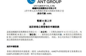 滚动播报丨蚂蚁集团暂缓上市,阿里巴巴H股开盘下跌9.27%