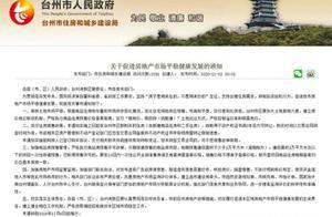 浙江台州出台房产新政:市区新购住房3年内不得交易