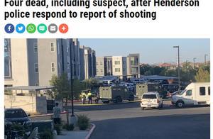 美国内华达州枪击事件致4死!网民:这是要开始内战了吗?