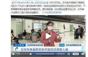 日本取消中国入境的日本国民等长期居住人员新冠检测,需隔离