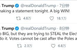 """刚刚,特朗普连发两推:今晚将发一个声明,""""重大胜利"""""""