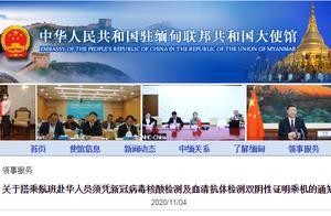 中国驻缅甸大使馆:搭乘航班赴华人员须凭双阴性证明乘机