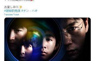《隐秘的角落》登陆日本!2021年1月开播曝海报