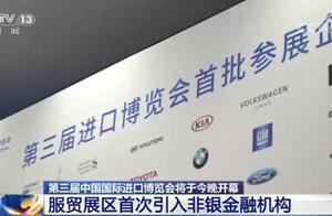第三届中国国际进口博览会:服贸展区首次引入非银金融机构