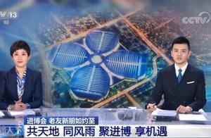 第三届中国国际进口博览会:老朋友如约而至 新朋友慕名而来