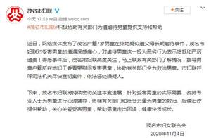7岁男童遭父亲烟头烫伤满身伤痕,广东茂名市妇联将积极提供帮助