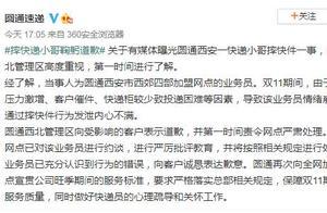 """圆通回应""""西安快递员摔快件"""":压力大情绪崩溃,已批评处罚"""