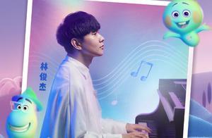 林俊杰献唱《心灵奇旅》中文主题曲 MV即将上线