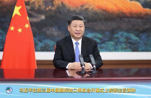 [第三届进博会]习近平在第三届中国国际进口博览会开幕式上发表主旨演讲