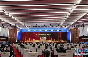 第三届中国国际进口博览会开幕式在上海举行
