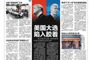 美国大选陷入胶着 双方势均力敌,选举结果并未在选举日当天出炉