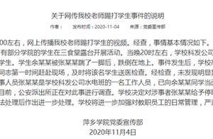 江西萍乡学院一工作人员酒后脚踹学生,已被停职检查