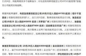 民航局再发熔断指令 对7家航空公司航班实施熔断