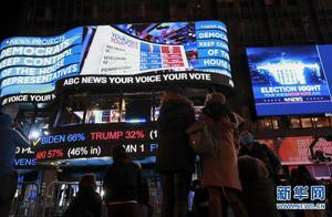 2020美国大选最新进展情况 美国总统选举结果最新动态消息