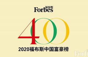 2020福布斯中国富豪榜:马云首富,许家印第十
