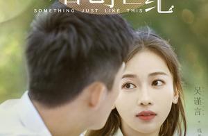 黄景瑜吴谨言《青春创世纪》定档,11月8日开播
