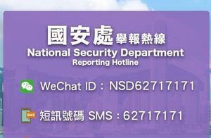 """香港警方启用""""国安处举报热线""""市民可通过微信等作相关举报"""