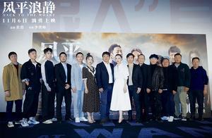 电影《风平浪静》首映礼徐峥曹保平姚晨助阵
