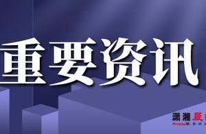 """快讯!长沙连续13年获评""""中国最具幸福感城市"""""""