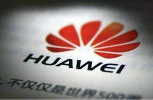 """封锁中国的5G设备?华为""""硬刚""""美国政府机构:你们越权了"""