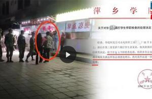 """""""老师酒后踹飞女学生""""?江西萍乡学院回应了,打人者下跪道歉、被拘十五日"""