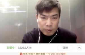 """优胜教育CEO陈昊""""求救"""":愿意把所有股份0元赠予愿意伸出橄榄枝的伙伴"""