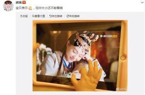 唐嫣发微博宣传新作 女儿摆出手势力挺《燕云台》