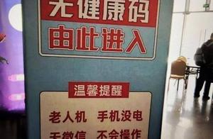"""北京:二级以上医院要有老年人""""无健康码""""绿色通道"""
