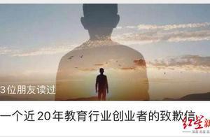 """优胜教育CEO陈昊喊话马云马化腾:股份0元赠予,自己""""卖身""""打工10年"""