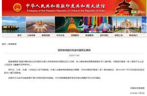 中国驻印度使馆:因疫情原因,暂停持有效中国签证、居留许可的在印人员入境中国