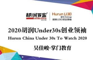 2020胡润Under30s创业领袖:掌门教育联合创始人吴佳峻登榜