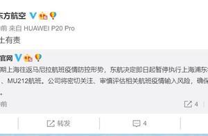 MU212航班第五次被熔断,东航再次宣布该航班停航