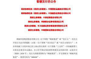 蚂蚁集团:发行人及联席主承销商将于11月6日启动退款程序