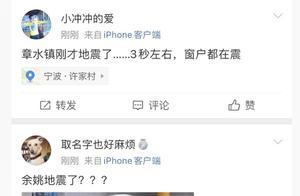 刚刚,宁波发生2.1级地震,不少人表示有震感,暂无伤亡报告