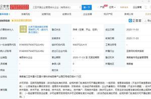 """刘强东与章泽天共同成立新公司 命名为""""天强"""""""