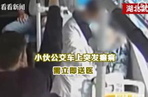 """暖心画面!男子公交上突发癫痫,30多名乘客为其腾出""""救护车"""""""