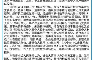 死缓!恒丰银行原董事长蔡国华一审公开宣判